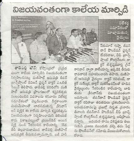 Indian liver trust
